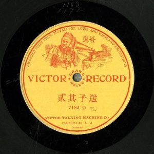 Chinese Recording Label