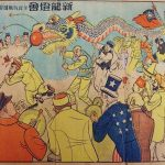 "Figure-8: ""New Dragon Dance Parade: Total War with International Assistance."""