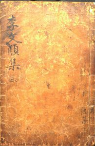 """Tongguk Yi Sangguk chŏnjip"" (1421). The collected works of Yi Munsun (the literary name of Yi Kyu-bo), the great poet, scholar, and statesman of Korea's Koryo Dynasty (918-1392), were edited and printed with metal movable type by his son Yi Ham in about 1241. Printed on handmade mulberry paper, the eight-volume work contains Yi Munsun's essays, poetry, descriptions of early printing, warnings against shamanism, and his autobiography. Asian Division."