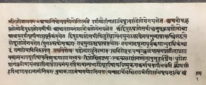 Figure 3 – Beginning of the Agnistomaprayoga, one of the Sanskrit manuscripts in the Weber collection. This manuscript from 1879 is a manual on the proper usage (prayoga) of the agnistoma, an ancient religious ritual centered on praising and pouring libations into the sacred fire, or agni. Asian Division.