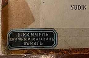 Yudin collection book showing the label of Kymmel booksellers..