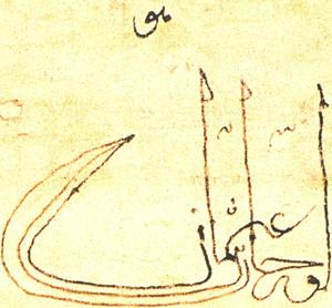 Monogram of Sultan Orhan I printed in black on paper.