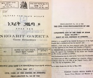 The first two pages of the 1960 Ethiopian Civil Code. (Photo by Andrew Weber.)