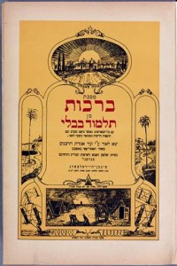 Title page of the first of nineteen volumes of the Talmud. The drawing at the bottom of the page shows a Nazi labor camp lined with barbed wire; the image at the top portrays palm trees and a panorama of the Holy Land. 1948.