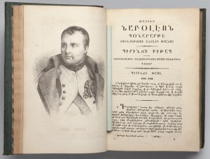 Engraving of the Emperor Napoleon Bonaparte from Hovsep Vartanian's two-volume history. African and Middle Eastern Division.