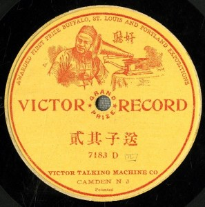 Victor 78 rpm disc label with Chinese characters