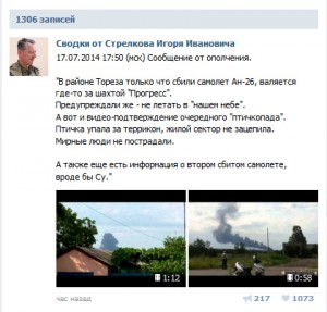 "Screenshot of 17 July 2014 15:57 UTC archive snapshot of deleted VKontakte Strelkov blog post regarding downed aircraft, on <a href=""http://web.archive.org/web/20140717155720/https://vk.com/wall-57424472_7256"">Internet Archive Wayback Machine</a>."